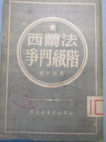 法兰西阶级斗争——马克思著——山东新华书店1949.7出版