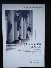 语言与认知的空间:认知多样性探索
