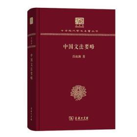 中国文法要略(120年纪念版) 正版 吕叔湘 9787100151313