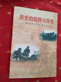 历史的回顾与探索――联抗和兴东泰特区委新论