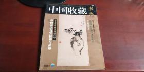 中国收藏书画