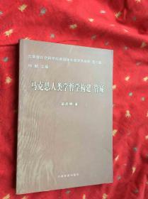 马克思人类学哲学构建 管窥(签赠版)