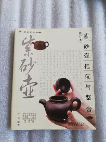 紫砂壶把玩与鉴赏:修订本