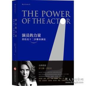 演员的力量 查伯克十二步骤表演法