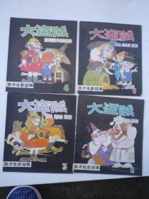 美术电影故事 :大盗贼(12.3.4册) 彩印
