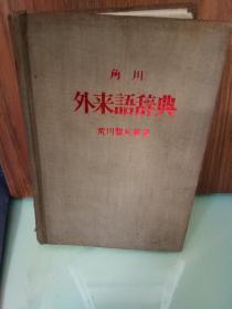 外来语辞典