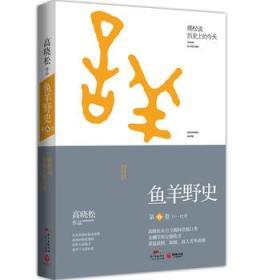 鱼羊野史第6卷 正版 高晓松,博集天卷 出品 9787218109077