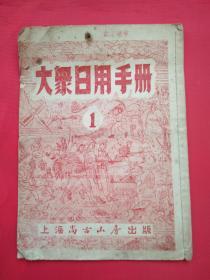 大众日用手册(1)上海尚古山房出版