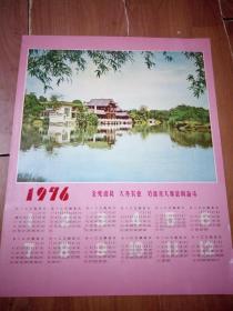 1976年年历画  全党动员大办农业为普及大寨县而奋斗