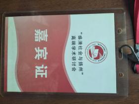 晚清社会与扬州 高端学术研讨会嘉宾证(2010扬州)