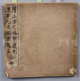 """""""海上寓公""""周退密舊藏:上海有正書局發行《隋上方寺塔槃遺刻 漢黽池五瑞圖題名合冊》線裝 影印本一冊(是書內收其朱筆長篇題跋,藏章:退密藏書、周退密、文史延年) HXTX105845"""