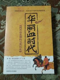 华丽血时代:两晋南北朝的另类历史