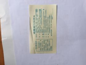 毛主席语录医药商标