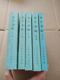 医宗金鉴:(1--5册)五本合售