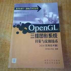 OpenGL三维图形系统开发与实用技术(实用技术篇)