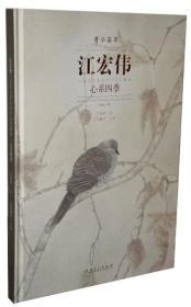 菁华荟萃/江宏伟工笔花鸟画系列作品收藏集 正版 江宏伟 9787539846354