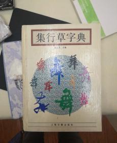 集行草字典