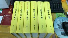 传世经典文白对照系列丛书:纲鉴易知录(全六册)(精装)