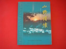 《山野情怀》谨以此书献给五十年来为黑龙江省地矿事业奉献的人们