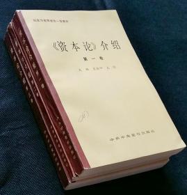 《资本论》介绍  全1、2、3卷