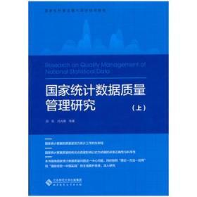 国家统计数据质量管理研究(上下) 正版 邱东 9787303206247