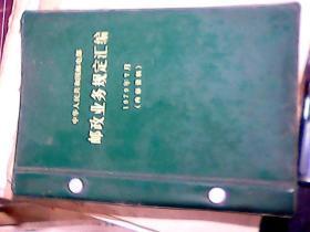 中华人民共和国邮电部:邮政业务规定汇编(1979年7月)【塑料封面】