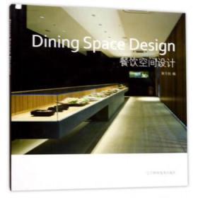 餐饮空间设计 正版 黄玉枝 9787559101921
