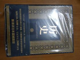 希罗多德历史(徐松岩新译详注本)(中信出版社版)(上下全)