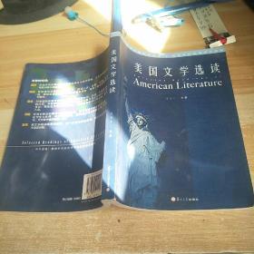 美国文学选读/美国文学经典作品选读高等学校英语专业教材