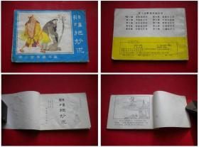 《济公故事》第一册,64开刘端绘,河北1988.7一版二印,589号,连环画