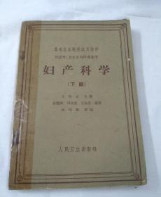 妇产科学(下册)
