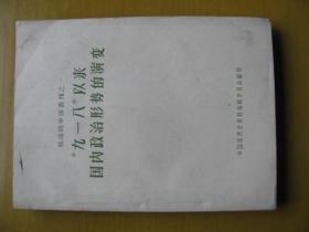 """抗战的中国丛刊之一——""""九一八""""以来国内政治形势的演变"""