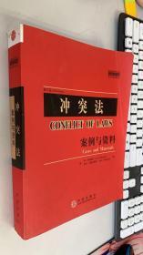 案例教程影印系列:冲突法:案例与资料 第五版【英文版】