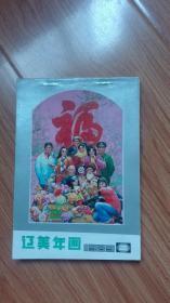 辽美年画1989(二)
