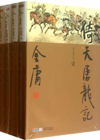 倚天屠龙记 正版 金庸 9787546201566
