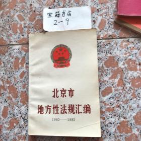 北京市地方性法规汇编1980-1985(一版一印)