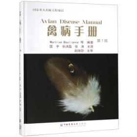 禽病手册第7版 正版 Martine,Boul,i,anne 等,匡宇,孙洪磊,张涛 9787565520563