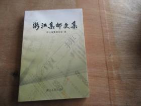 浙江集邮文集