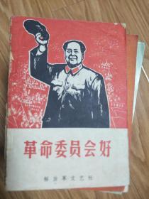 1968年大文革《革命委员会好》上,带毛主席语录、封面精美!