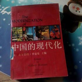 中国的现代化