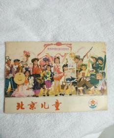 北京儿童1976年第23、24期