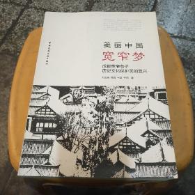 美丽中国·宽窄梦:成都宽窄巷子历史文化保护区的复兴
