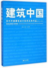 建筑中国4-当代中国建筑设计机构及其作品(2012-2015) 正版 徐洁,支文军  9787560861586