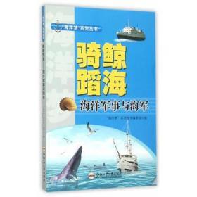 骑鲸蹈海 海洋军事与海军