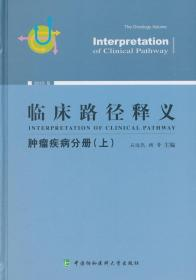 临床路径释义肿瘤疾病分册上 正版  9787567911246