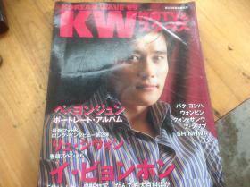 买满就送 KW韩国TV明星杂志 05年9月号,送双面海报一张(日文原版)