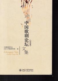 中国歌剧论坛文集