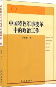 中国特色军事变革中的政治工作