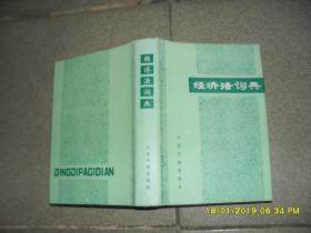 经济法词典(85品小32开精装1986年1版1页20700册444页)43688