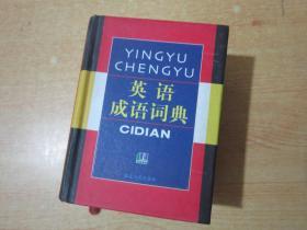 21世纪小学生工具箱:汉语成语词典